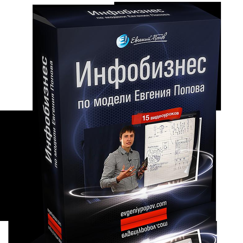 Инфобизнес по модели Евгения Попова. Бесплатный видеокурс